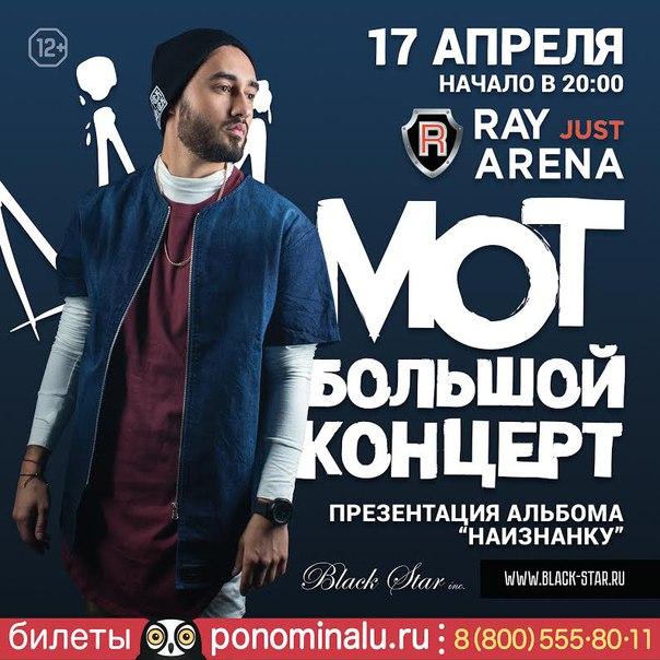того, термобелье, концерт мота 17 апреля купить билеты это синтетика, то
