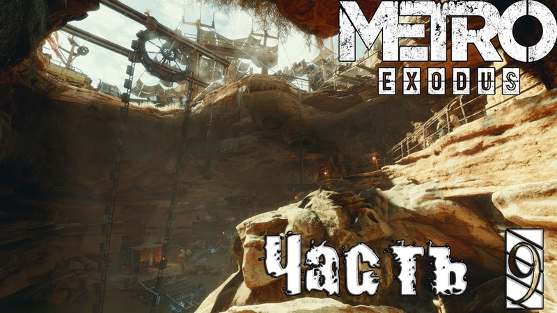 Прохождение Metro Exodus Метро 2033 Исход ИСТОЧНИК Часть 9 1080p60FPS
