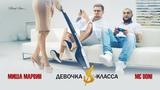 MC Doni feat. Миша Марвин - Девочка S-класса (премьера клипа, 2016)