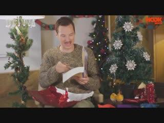 Бенедикт Камбербэтч учит, как нужно реагировать на неудачные подарки