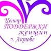 ОО Центр поддержки женщин г. Актобе