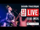 Онлайн-трансляция концерта Noize MC во Владивостоке