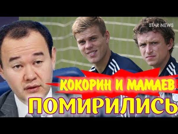 Тюрьмы не будет Мамаев и Кокорины извинились перед Паком и предложили примирение