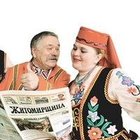 Газета  Житомирщина (Радянськажитомирщина)