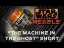 Звездные войны Повстанцы - миниатюра Робот на все руки