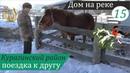 Лошади деревни Тюхтята. Дом на реке, часть 15.