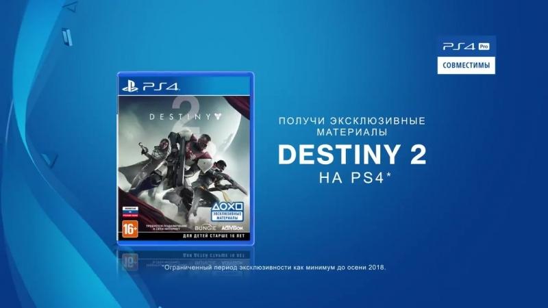 Destiny 2 Отвергнутые Трейлер PS4