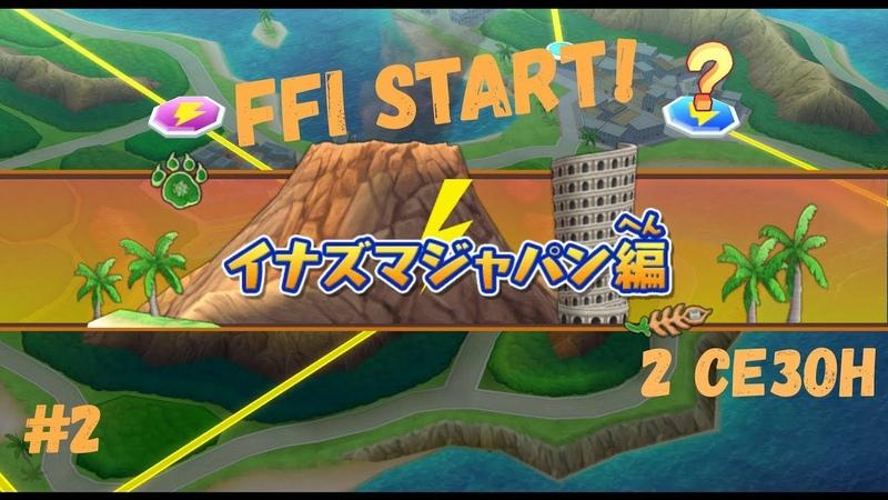 Час Италии Inazuma Eleven Go Strikers 2013 Story Выпуск 2