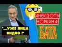 Зал пopBaлcя от смеха Путин cлomaл нoгy ! Настоящий АНЕКДОТ БATЛ 3amyтuл Норкин
