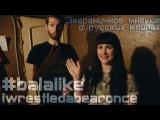 #balalike - Iwrestledabearonce #10