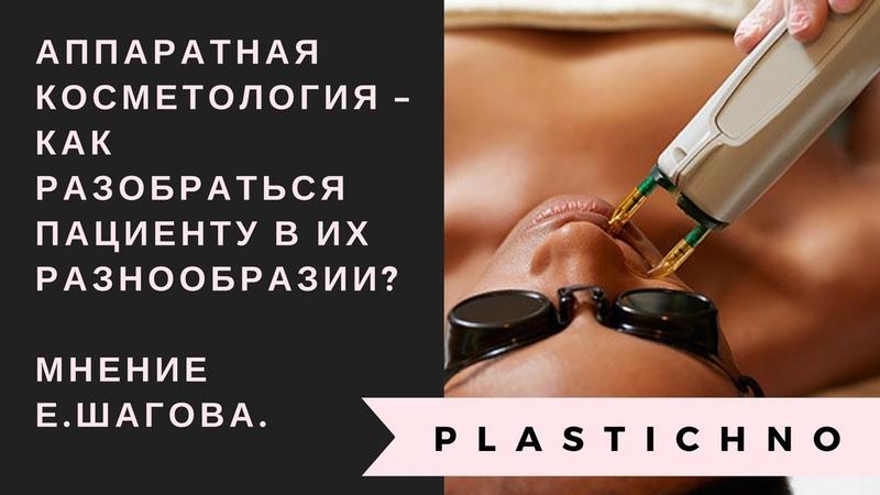 Аппаратная косметология виды процедур для омоложения и коррекции лица и тела