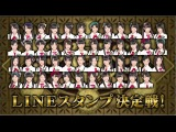 【ネ申テレビ AKB48 チーム8 LINEスタンプ決定戦 メンバー結果発表】 / AKB48[公&#2