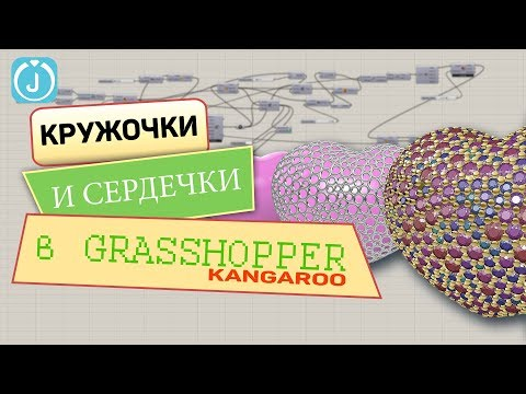 J Кружочки и сердечки Circle Packing in Grasshopper and Kangaroo