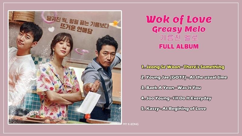 FULL ALBUM | Вок любви OST