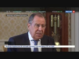 Лавров: Россия не доставит радости желающим ее исключить из Совета Европы