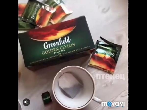 Новый челлендж - чайный пакетик Злотой чаша против Lipton и Greenfield