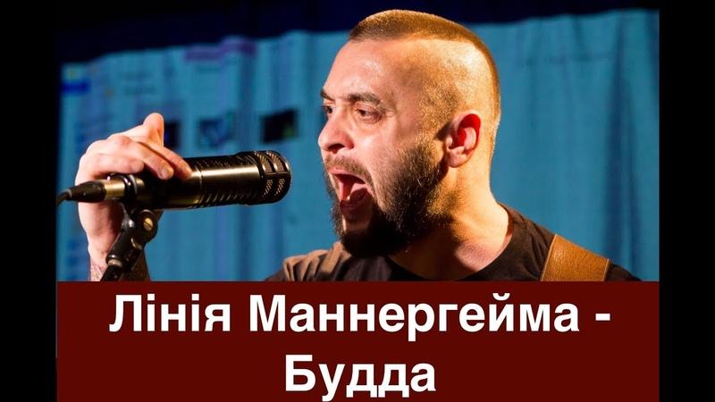 Лінія Маннергейма - Будда - Сергій Жадан, Олег Каданов, Євген Турчинов