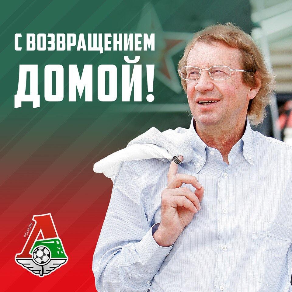 Юрий Семин - главный тренер «Локомотива»