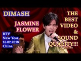 ДИМАШ DIMASH - Цветок Жасмина Jasmine Flower (16.02.2018) BEST QUALITY! (RUSENGESPFRDE SUB)