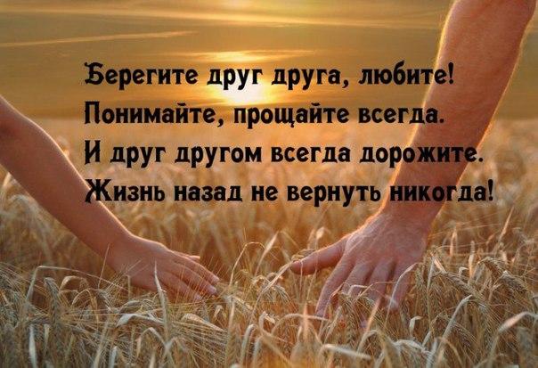 Стих прощать людей