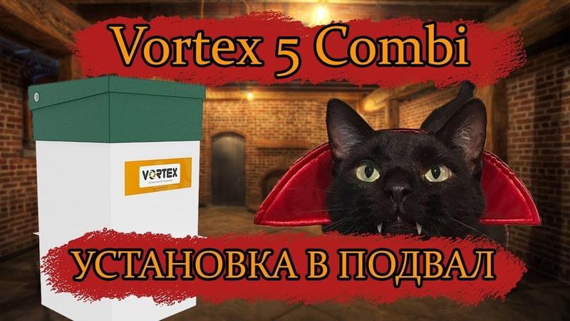 Монтаж станции Vortex 5 Combi в подвал (Шлиссельбург)