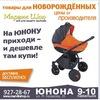 Детские коляски, Adamex, Anex, Roan, кроватки