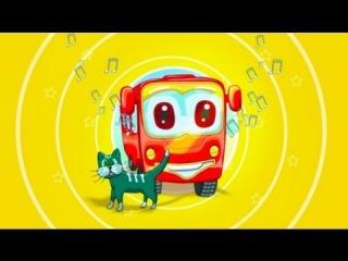 Детская песенка мультфильм