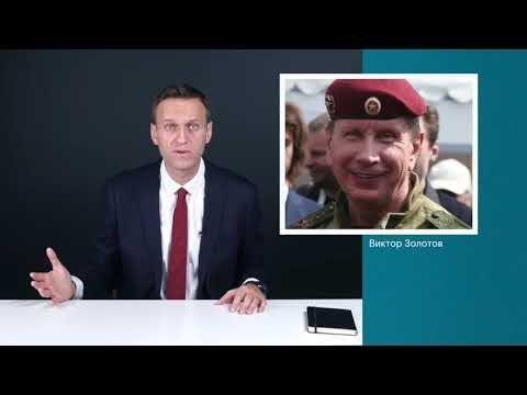 Навальный: Золотов - вы ВОР! (Росгвардия)