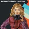 Катерина Тихомирова   Фотограф   Москва и Тверь