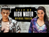 Step Up- High Water - OFFICIAL TRAILER