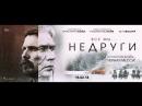 Новинки-Кино Фильмы 2017-2018 HD