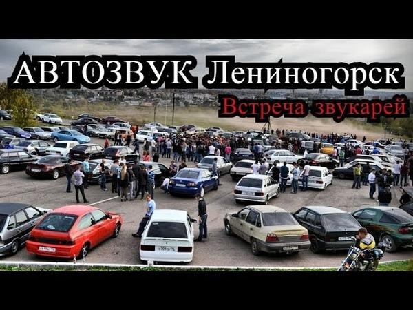 АВТОЗВУК Лениногорск ВАЛЕВО КАЛИНЫ Сходка звукарей