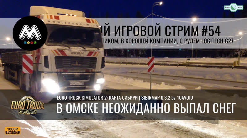 Стрим 54 | Euro Truck Simulator 2 | Сибирь 0.3.2 | Зимний мод в Сибири - Возможно?