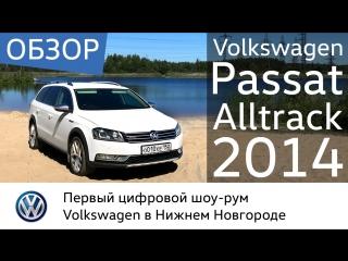Volkswagen Passat Alltrack   Обзор + отзыв владельца   Луидор - Авто