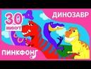 Детские Любимые Песни про Динозавров! Песни про Динозавров Сборники Пинкфонг Песни для Детей