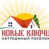 """Посёлок """"НОВЫЕ КЛЮЧИ"""" Челябинск"""