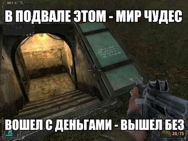аватарки сталкер:
