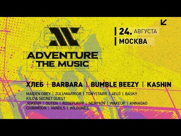 ЛАГЕРЬ ХЛЕБ x BUMBLE BEEZY @ ADVENTURE THE MUSIC - TRAILER | by BLAZETV