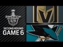 НХЛ - плей-офф. 1/2 финала - Запад. 6-й матч. Сан-Хосе Шаркс - Вегас Голден Найтс - 03 00, 02, 01