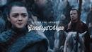 Arya Stark Gendry Baratheon • Falling Apart [ 8X01]