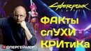 «Киберпанк 2077» - факты, слухи и критика от Дмитрия Пучкова в рубрике «Опергеймер»
