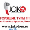 Семейные туры от JAKO/ЖАКО|Улан-Удэ,Иркутск,Чита