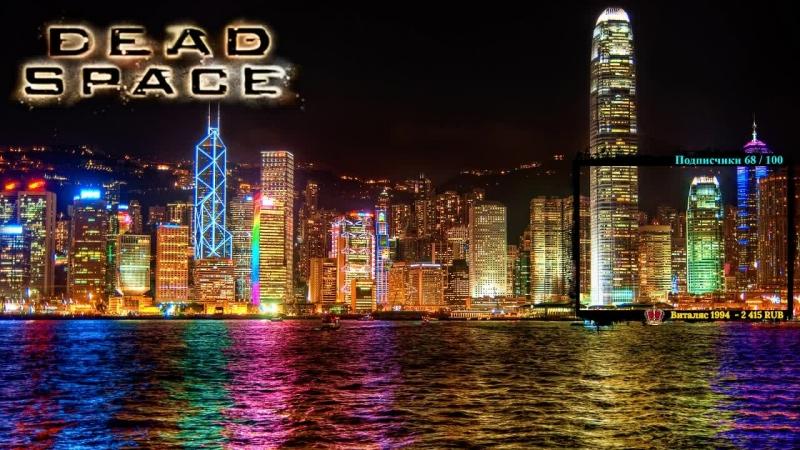 Станция набитая монстрами | Dead Space