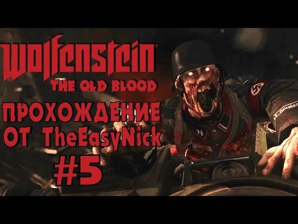 Wolfenstein: The Old Blood. Прохождение. 5. Зомбятинка.
