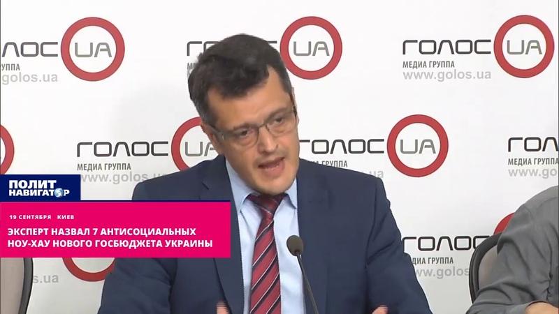 Эксперт назвал 7 антисоциальных ноу хау нового госбюджета Украины