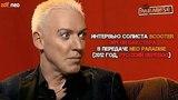 ИНТЕРВЬЮ НА РУССКОМ #6 neoParadise Violetta Interview mit H.P. Baxxter