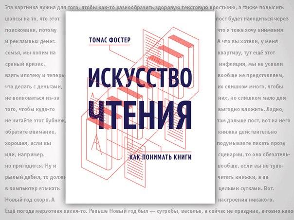 томас фостер искусство чтения