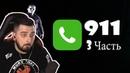 HARD PLAY СМОТРИТ: 5 Жутких и Страшных Звонков в 911 ч.3