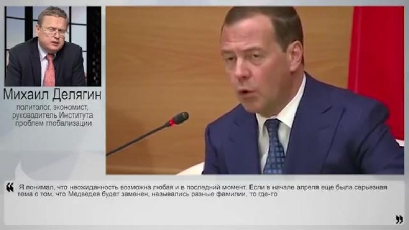 Медведева оставили для антинародных либеральных реформ