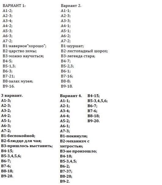 Ответы на региональный экзамен по математике 7 класс 2016